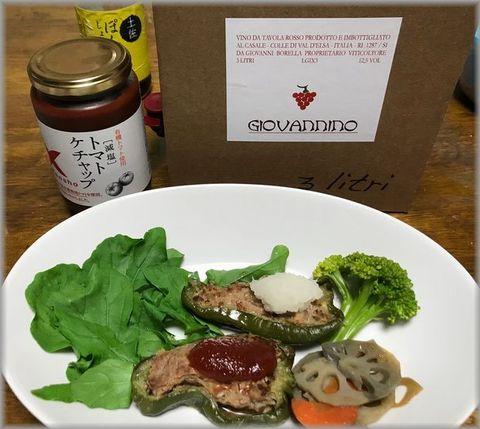 ピーマンの肉詰めケンショートマトケチャップ.jpg