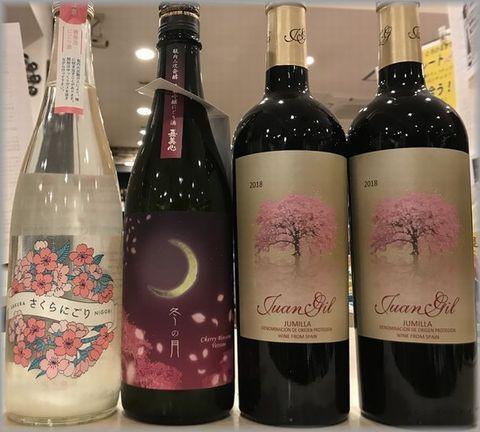 ファンヒルと桜のお酒.jpg