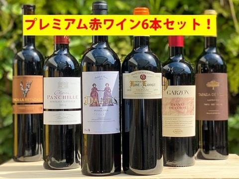 プレミアム赤ワイン6本セット.jpg