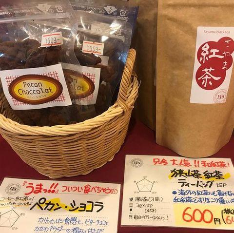 ペカンと狭山茶紅茶.jpg