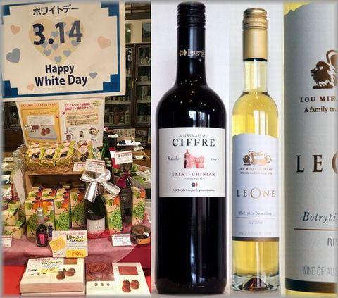 ホワイトデーにワイン&チョコ.jpg