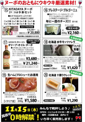 ボジョレ2018裏、チーズなど.jpg