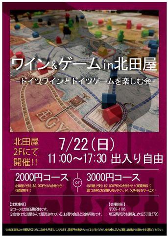 ボードゲーム北田屋2.jpg