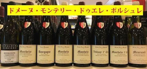 ポルシュレ・ワイン・ラインナップ.jpg