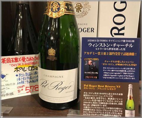 ポル・ロジェ・映画ウインストン・チャーチル.jpg
