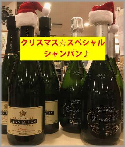 ミラン・シャンパン&クリスマス.jpg