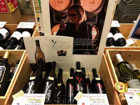 ヨシキワイン再入荷.jpg