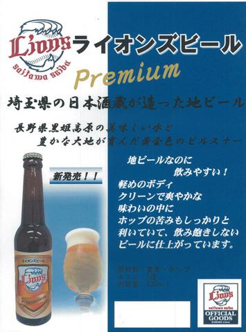 ライオンズビール.jpg