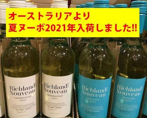 リッチランド・サマー・ヌーボ2021入荷.jpg