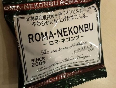 ロマネ・コンブ.jpg