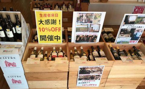 ワイン10%OFF.jpg