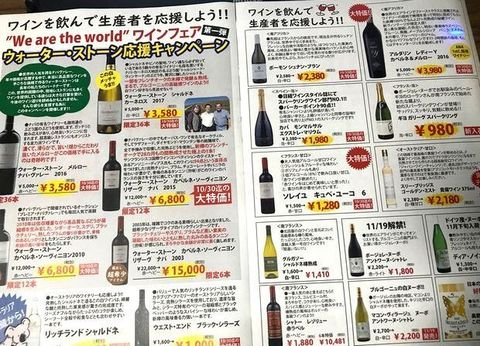 ワインを飲んで生産者を応援しよう.jpg