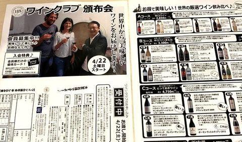 ワインクラブ頒布会.jpg