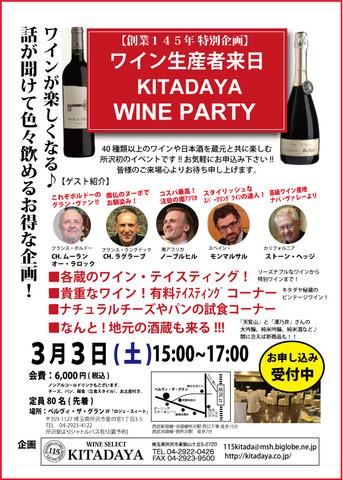 ワインパーティー2018.jpg