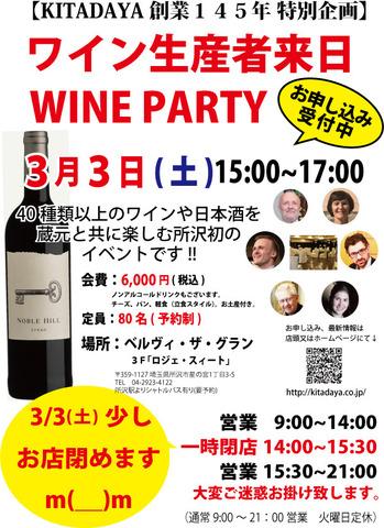 ワインパーティー2018ポスター.jpg