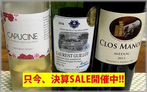 ワイン決算セール開催中.jpg