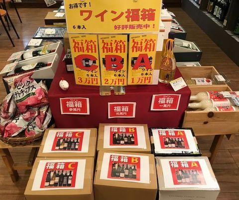 ワイン福箱2019.jpg