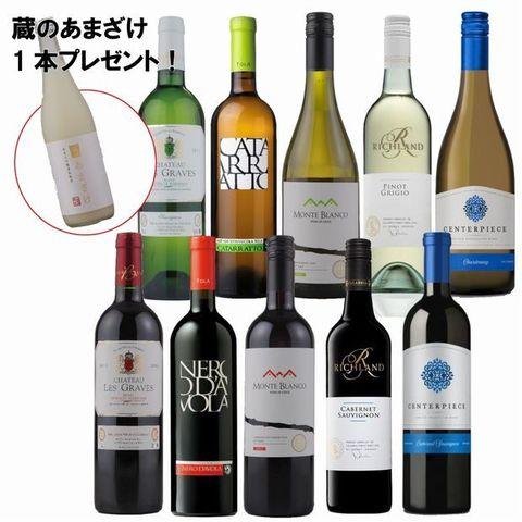 ワイン赤白10本+あま酒2.jpg