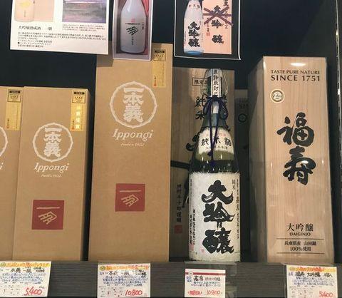 一本義と嘉泉、福寿.jpg