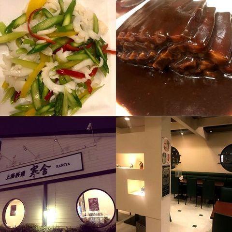 上海料理寒舎料理.jpg