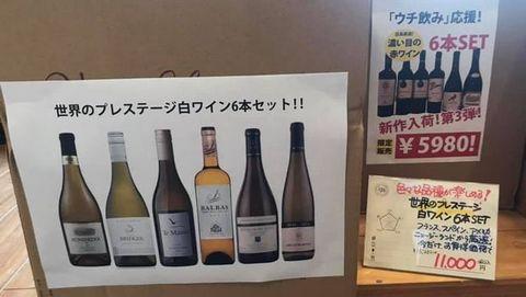 世界のプレステージ白ワインセット.jpg