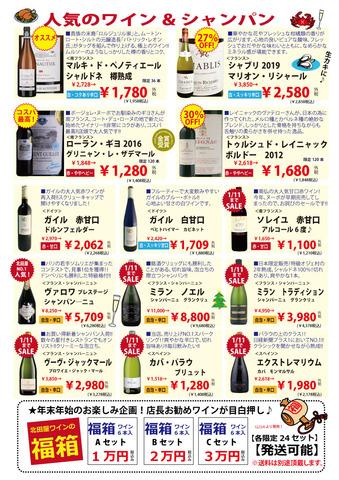 人気のワイン&シャンパンセール.jpg