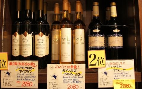 人気の甘口ワイン.jpg