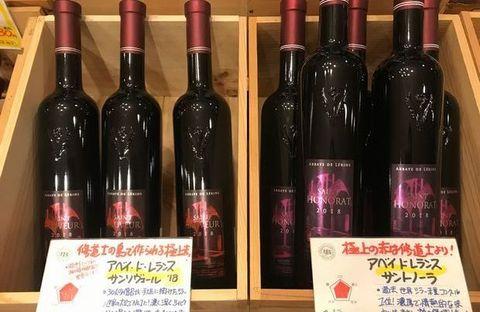 修道士のワインレランス.jpg
