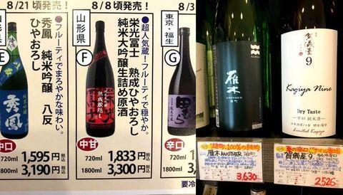 入荷遅れのお酒と新着のお酒.jpg