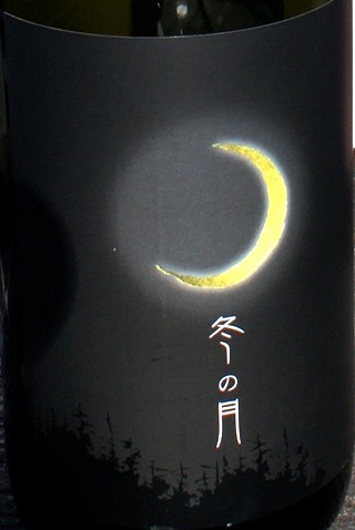 冬の月ラベル.jpg
