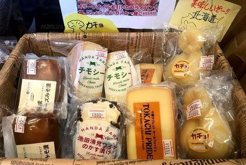 北海道チーズ入荷ハンダ.jpg