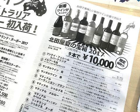 北田屋ワインの宝箱2017夏.jpg