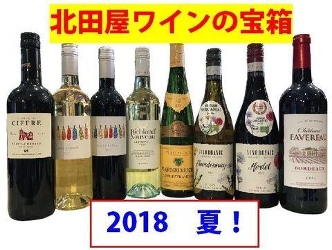 北田屋ワイン夏の宝箱2018.jpg