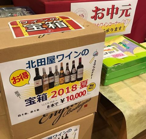 北田屋ワイン夏の宝箱2018陳列.jpg