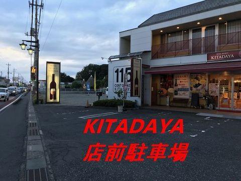 北田屋店前駐車場.jpg