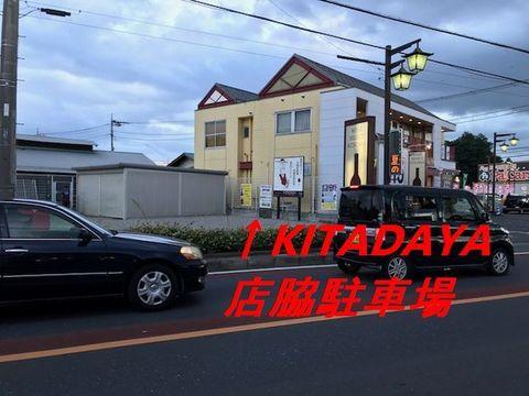 北田屋店脇駐車場.jpg