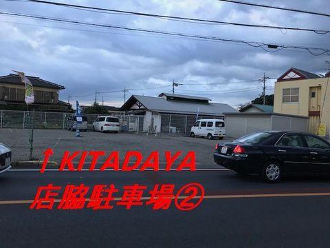 北田屋店脇駐車場2.jpg