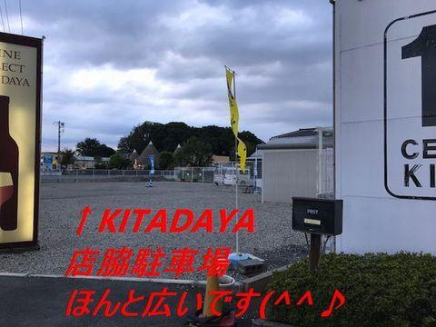 北田屋店脇駐車場広い.jpg