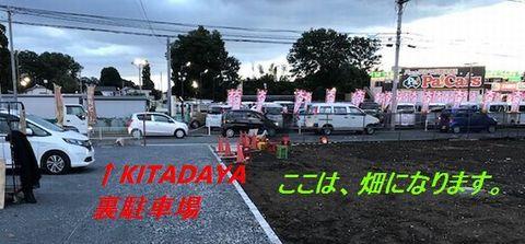 北田屋店裏駐車場.jpg
