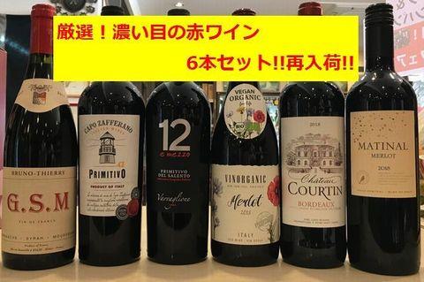 厳選濃い目のワイン再入荷.jpg