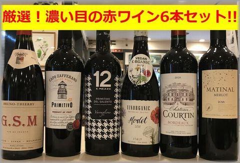厳選濃い目の赤ワイン6本セット.jpg