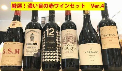 厳選赤ワインセット第4弾.jpg
