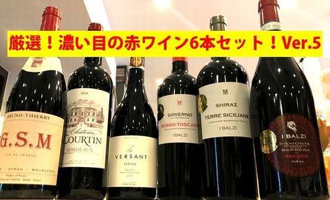 厳選赤ワインセット第5弾.jpg