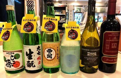 土用丑の日にお酒やワイン.jpg