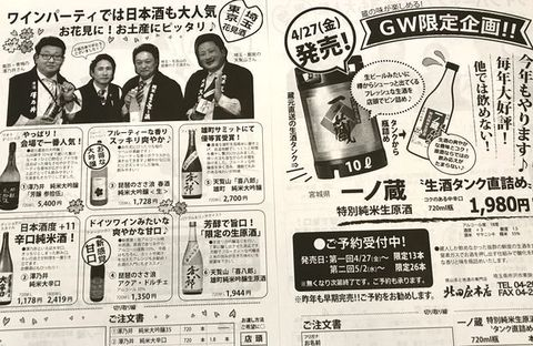 埼玉東京宮城お酒チラシ.jpg