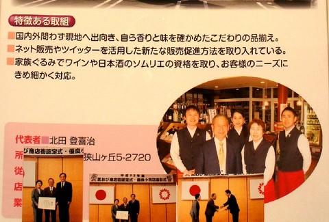 埼玉県から表彰.jpg