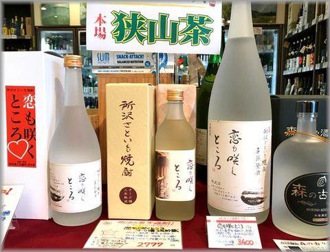 埼玉秩父所沢の焼酎.jpg