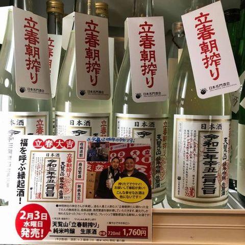 天覧山立春朝搾り2021.jpg