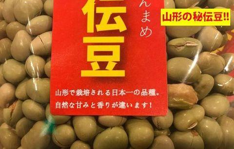 山形の秘伝豆.jpg