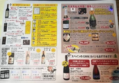 年末チラシシャンパン&成人式.jpg